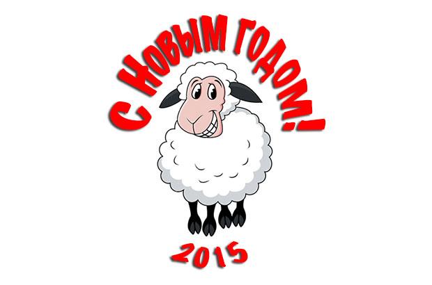 Новый-год-2015
