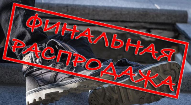 Финальная распродажа обуви 2016